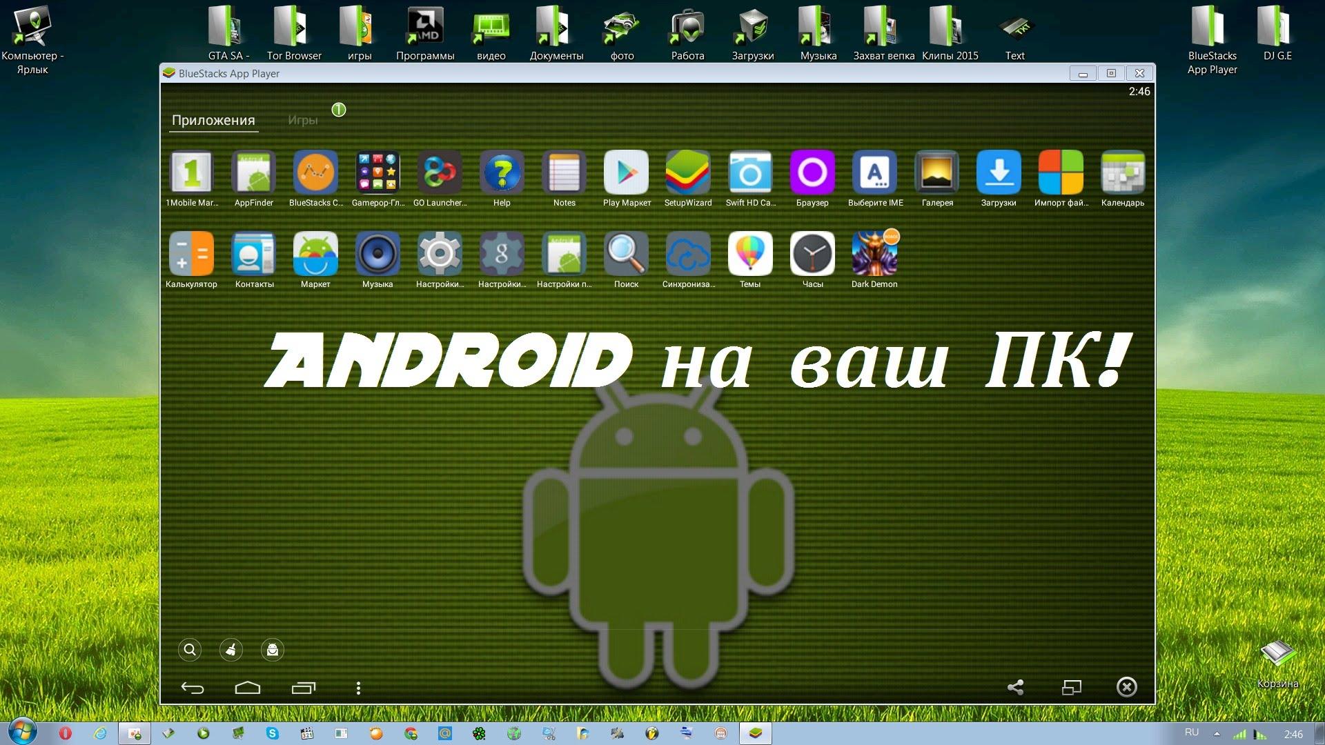 Топ 10 эмуляторов андроид на пк   101android. Ru.