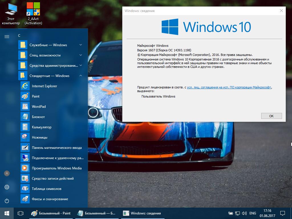 WINDOWS 10 ENTERPRISE LTSB RUS1607 X32BIT СКАЧАТЬ БЕСПЛАТНО