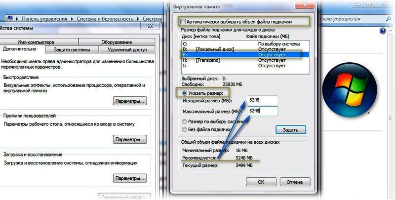 Файл подкачки компьютера