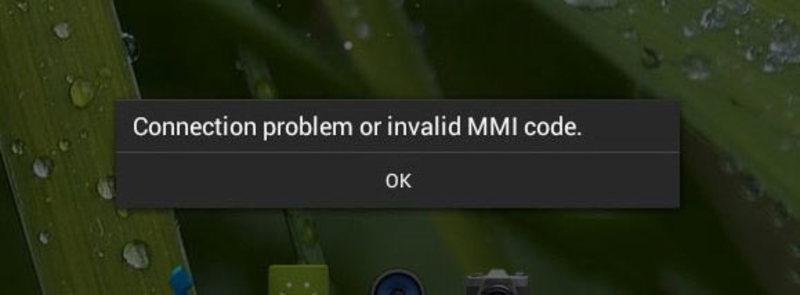 Ошибка MMI