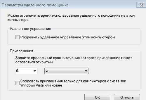 Как сделать удалённый доступ в windows 7 735