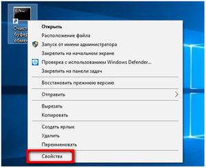 Как посмотреть буфер обмена на windows 10