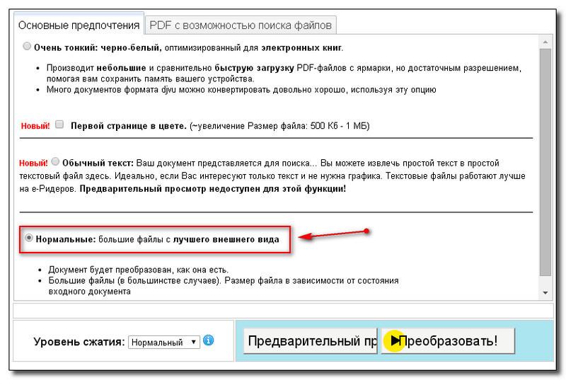 DjVu to PDF онлайн